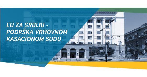 EU za Srbiju - Podrška Vrhovnom kasacionom sudu